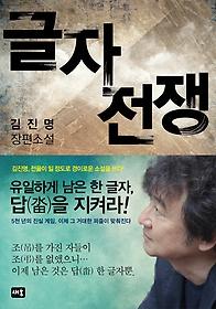 글자전쟁 :김진명 장편소설