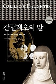갈릴레오의 딸 : 위대한 과학자를 완성시킨 비밀의 기록