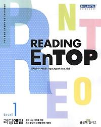 Reading EnTOP 리딩 엔탑 Level 1 (2017년용)