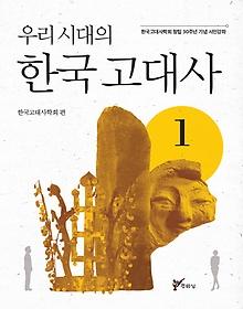 우리시대의 한국고대사 1