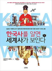 한국사를 알면 세계사가 보인다. 하