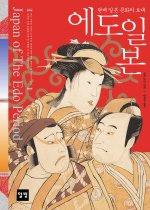 에도 일본 - 현대 일본 문화의 토대