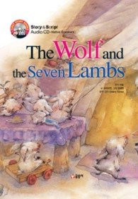 The Wolf and the Seven Lambs 늑대와 7마리 아기양
