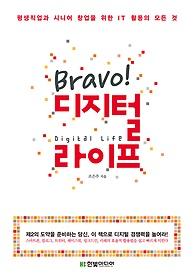 Bravo! 디지털 라이프