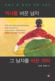 역사를 바꾼 남자 그 남자를 바꾼 여자 : 대궐의 꽃 왕후의 지혜 잔혹사