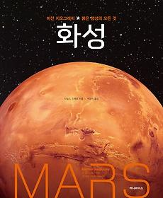 화성 MARS