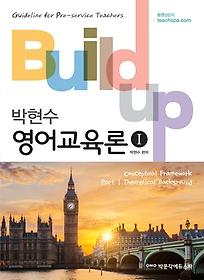 Build-Up 박현수 영어교육론 세트 (2017)