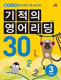 기적의 영어리딩 30 Book 3