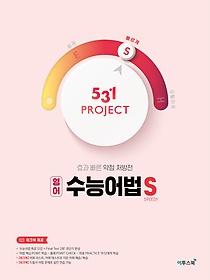 "<font title=""531 프로젝트 영어 수능어법 S (SPEEDY) (2021)"">531 프로젝트 영어 수능어법 S (SPEEDY) (2...</font>"
