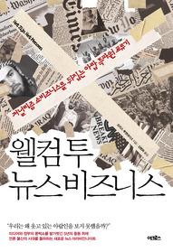 웰컴 투 뉴스 비즈니스