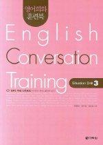 영어회화 훈련북 SITUATION DRILL 3