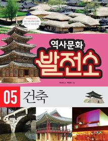역사문화 발전소 5 - 건축