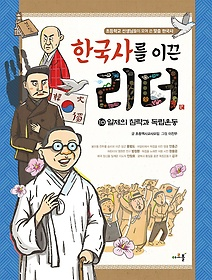 한국사를 이끈 리더 10