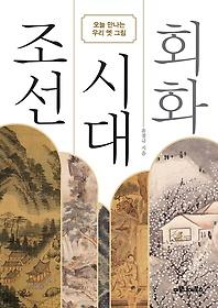 조선 시대 회화
