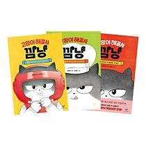 고양이 해결사 깜냥 1~3 세트 (전3권)