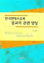 한국현대소설과 종교의 관련 양상