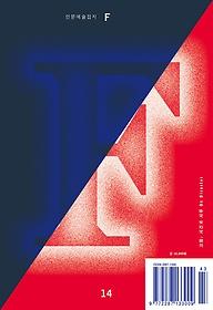인문예술잡지 - F14호