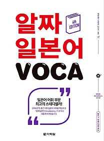 알짜 일본어 VOCA (4th EDITION)