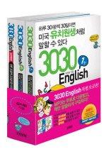 3030 English 세트
