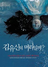 김유신의 머리일까?