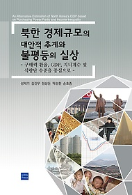 "<font title=""북한 경제규모의 대안적 추계와 불평등의 실상"">북한 경제규모의 대안적 추계와 불평등의 ...</font>"