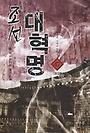 조선 대혁명 47