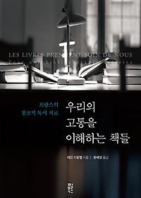 우리의 고통을 이해하는 책들 :프랑스의 창조적 독서 치료