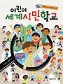 어린이 세계시민학교 : 국경을 넘어 세계시민으로 이미지