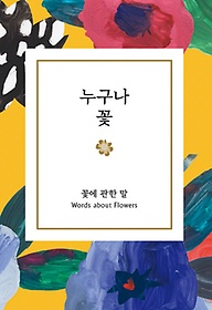 누구나 꽃