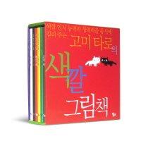 고미타로의 색깔 그림책 세트 (전6권)
