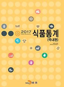 2017 식품통계 (국내편)