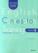 영어회화 훈련북 VERB DRILL 2