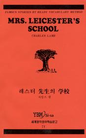 "<font title=""레스터 선생의 학교 (세계명작영어학습문고71)"">레스터 선생의 학교 (세계명작영어학습문고...</font>"