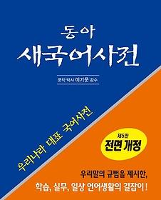 동아 새국어사전 (2016)