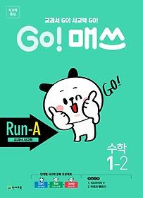 고매쓰 Run-A 1-2 (2021)