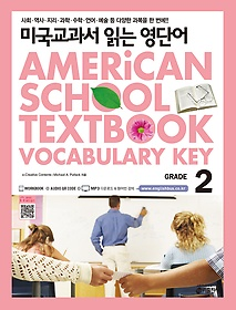 �̱����� �д� ���ܾ� American School Textbook Vocabulary Key Grade 2