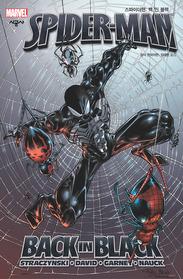 스파이더맨 : 백 인 블랙