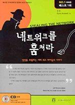 "<font title=""네트워크를 훔쳐라 - 상상을 초월하는 세계 최고 해커 이야기"">네트워크를 훔쳐라 - 상상을 초월하는 세계...</font>"