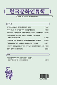 한국문화인류학 제47집 1호 (2014. 3)
