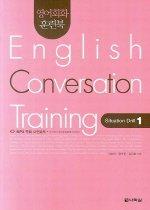 영어회화 훈련북 SITUATION DRILL 1
