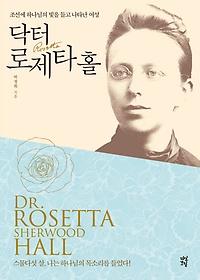 닥터 로제타 홀