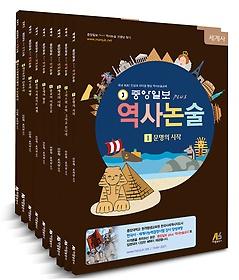 중앙일보 PLUS 역사논술 세계사 1~9권 세트