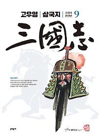 고우영 삼국지 올컬러 완전판 9