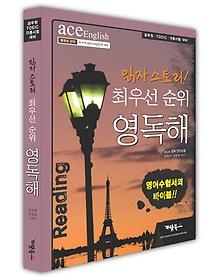 읽자 스토리 최우선 순위 영독해 (2012)