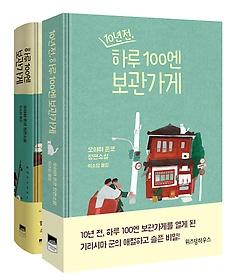 "<font title=""10년 전, 하루 100엔 보관가게 + 하루 100엔 보관가게 패키지"">10년 전, 하루 100엔 보관가게 + 하루 100...</font>"