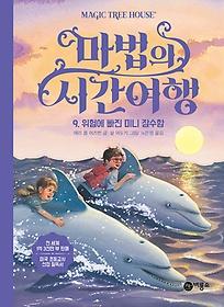 """<font title=""""마법의 시간여행 9 - 위험에 빠진 미니 잠수함"""">마법의 시간여행 9 - 위험에 빠진 미니 잠...</font>"""