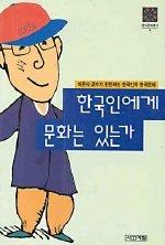 한국인에게 문화는 있는가?