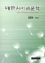 대한사이버문학 2008 제9호