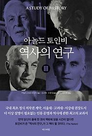 역사의 연구 3