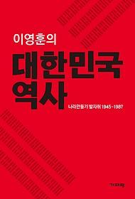 대한민국 역사